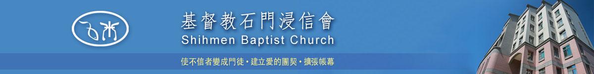 基督教石門浸信會